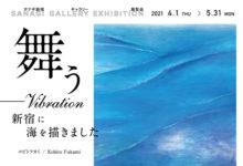 Photo of カフェ&クリエイティブスペース『サナギ 新宿』、コビトフカミ「舞う_vibration 新宿に海を描きました」の展覧会を4月1日(木)より期間限定開催!:時事ドットコム