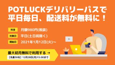 Photo of 定額制テイクアウトアプリ POTLUCK(ポットラック)が月額980円で配送料が無料になる「POTLUCKデリバリーパス」をリリース。先着30名様限定で最大初月無料になるキャンペーンを実施。|RYM&CO.のプレスリリース
