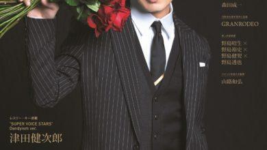 "Photo of ""唯一無二、神谷浩史。"" オンリーワンであり続ける男の原動力に迫る大特集! 「TVガイドVOICE STARS Dandyism vol.2」表紙初解禁!!"