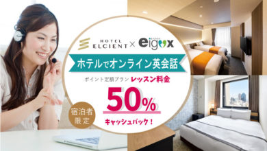 Photo of 【ホテル   ニコニコニュース
