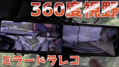 Photo of 【当て逃げ対策】360度カメラ搭載のミラー型ドライブレコーダーをPHVに取り付けてみた