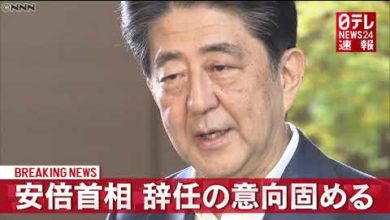 Photo of 【速報】安倍首相 辞任の意向固める