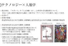 Photo of 5. テクノロジーから「人間」を問う(2020.11.4配信)