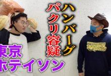 Photo of 【ドッキリ!】東京ホテイソンをハンバーグ師匠丸パクリ容疑で問い詰めに行ったら・・・