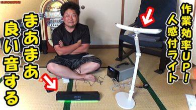 Photo of 安価スピーカーの底力wBOSEに負けない性能に驚愕!近未来BenQスタイリッシュスタンドライト♪