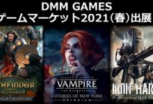 Photo of DMM GAMES,ゲームマーケット2021春に出展決定。新作タイトルの試遊を実施