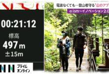 Photo of 電波なくても…登山者守る「山のアプリ」【ビジネスニュース】