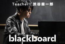 Photo of 渋谷慶一郎「Midnight Swan (blackboard version)」
