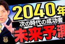 Photo of 【2040年の未来予測①】次の時代の成功者になるには(Predictions for 2040)