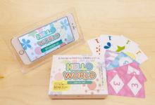Photo of プログラミングで遊ぶカードゲーム「HELLO WORLD」が,ゲームマーケット2021に出展