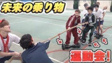 Photo of 近未来の乗り物乗って運動会したらめちゃくちゃ面白い!!セグウェイ、スケボー、一輪車?