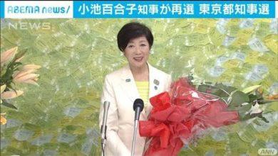Photo of 都知事選で小池知事が再選 東京版CDC創設など公約(20/07/05)