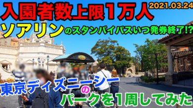 Photo of 緊急事態宣言解除後の東京ディズニーシーのパークを1周してみた。【入園者数上限1万人】