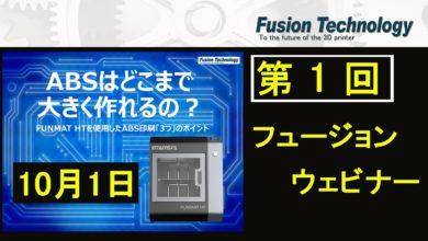 Photo of フュージョンテクノロジーウェビナー 第1回