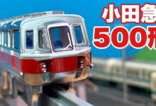 Photo of 近未来感あるモノレールって最高だな!!/Trains×KYOSHO 小田急500形モノレール