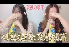 Photo of 【検証】歌手ならヘリウムガスを吸ってもハモれるよね???