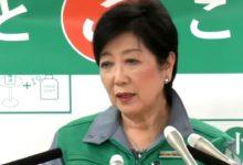 Photo of 【ノーカット】小池東京都知事が新型コロナ対応で会見