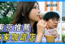 Photo of 五家東京推薦咖啡廳 拍攝於疫情前 東京自由行 東京美食攻略