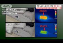 "Photo of 危険!充電中の""寝落ち"" スマホ動画再生で高温に(2021年3月19日)"