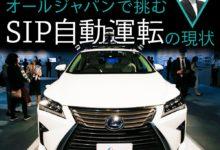 Photo of オールジャパンで挑む「SIP自動運転」の現状【石井昌道の自動車テクノロジー最前線 第2回】|中古車なら【グーネット】