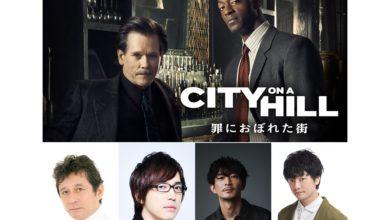 Photo of 海外ドラマ『CITY ON A HILL / 罪におぼれた街』安元洋貴らの映像コメ到着