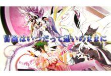 Photo of ASCII.jp:アスキーゲーム:佐賀牛が当たるクイズキャンペーンも!『サガ フロンティア リマスター』が新トレーラーを配信!!