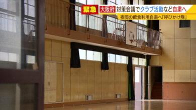 "Photo of 生徒ら「人生を左右される人もいる…」大阪府""クラブ活動の自粛""要請へ | MBS 関西のニュース"