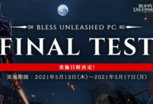Photo of 【NEOWIZ プレスリリース】PC向けMMORPG『BLESS UNLEASHED PC』 エリアガイド「ルミオス ワールドツアー」華やかなる水の都 「スぺチア」篇|株式会社ゲームオンのプレスリリース