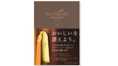 Photo of あの #食べログアワード が初めて公式ガイドブックに!世界に誇るべき「Gold」受賞店30店を徹底取材!3/22発売『The Tabelog Award 2021 公式本』予約スタート!