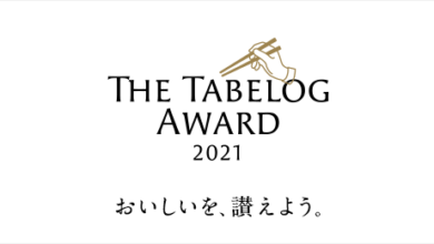 Photo of 「The Tabelog Award 2021 公式本」、3月22日に発売 -Gold受賞店を徹底取材!初のオフィシャルブック-