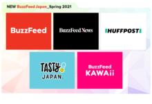 Photo of BuzzFeed Japanとハフポスト日本版を統合 幅広いオーディエンスとつながるデジタルメディア企業の誕生 BuzzFeed Japanのプレスリリース