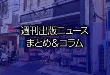 Photo of 「グーグルがオラクルに勝訴」「漫画村運営者に懲役4年6カ月の求刑」など、週刊出版ニュースまとめ&コラム #468(2021年4月4日~10日) | HON.jp News Blog