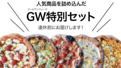 Photo of GWのおうち時間に、都内人気ピッツェリア店の冷凍ピザセットはいかが? – wezzy ウェジー