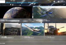 Photo of 待ちわびたぞ! 「Microsoft Flight Simulator」、日本語版遊び方ガイド – GAME Watch