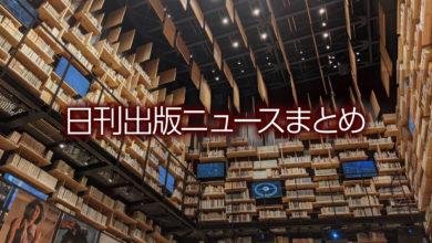 Photo of 日刊出版ニュースまとめ 2021.05.06 | HON.jp News Blog