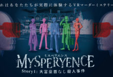 Photo of 新作VRマーダーミステリーゲーム『MYSPERYENCE Story1:大富豪首なし殺人事件』が2021年中旬ごろ発売予定 – ファミ通.com