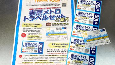 Photo of Go To トラベルのクーポンを東京メトロの24時間券に交換してお得に活用する方法 1000円券で1100円相当、お買物券は100円単位で小分けで使える – トラベル Watch