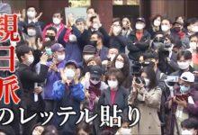 Photo of 「親日派にレッテル」が過熱する韓国 プーチン大統領が「猿になりたくない」?!【世界イッキ見】