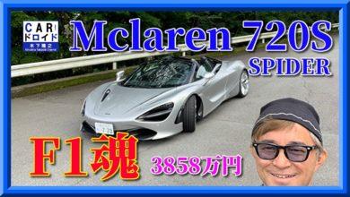 Photo of 【F1魂】マクラーレン720Sスパイダー  F1チームが造るとこうなる Mclaren 720S  SPIDER 木下隆之channel「CARドロイド」