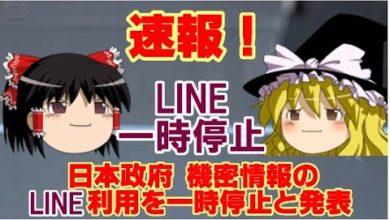 Photo of 【ゆっくりニュース】速報!日本政府 機密情報のLINE利用を一時停止と発表