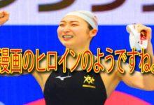 Photo of 【ニュース速報】池江璃花子、3年ぶり日本一 白血病で療養 女子バタフライ100 | スターライフ