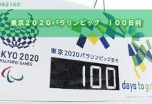 Photo of 東京2020パラリンピック100日前(令和3年5月16日)