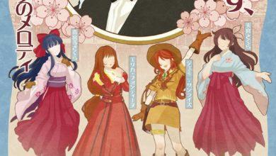 Photo of 「サクラ大戦」25年の歴史を振り返るオーケストラコンサートが7月28日に東京で実施!チケット先行販売が開始|ゲーム情報サイト Gamer