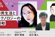 Photo of NoMaps2020 カンファレンスアーカイブ「市民生活とテクノロジーの調和」
