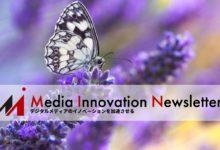 Photo of 不透明な時代に団結するメディア人たち【Media Innovation Newsletter】5/16号   Media Innovation