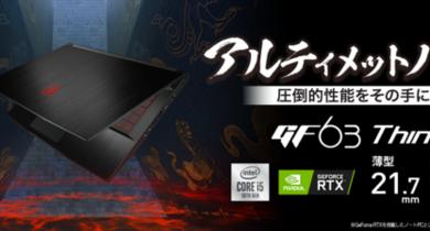 Photo of MSI、約11万円の薄型・軽量ゲーミングノートPC「GF63-10UD-059JP」発売―GeForce RTX 3050 Ti Laptop GPUを搭載したモデル | Game*Spark