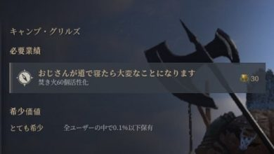 Photo of ASCII.jp:アスキーゲーム:MMORPG『BLESS UNLEASHED PC』プレイヤーの行動によって手に入る「称号」を紹介