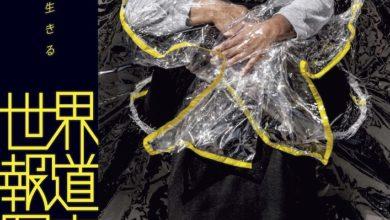 Photo of 今、世界で起こっている現実をカメラマンが捉える 『世界報道写真展2021』東京都写真美術館にて開催 | SPICE – エンタメ特化型情報メディア スパイス