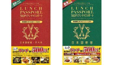 Photo of 「ランチパスポート」ブームの裏で再掲載断る飲食店が続出する理由   ZUU online
