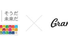 Photo of 内閣府設置「地方創生 SDGs 官民連携プラットフォーム」の分科会連動プロジェクト『Project Re:ll』が、SDGsをテーマにオンライン展示会を開催します。:時事ドットコム